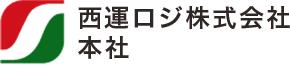 西運ロジ株式会社本社