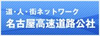 名古屋高速道路公社