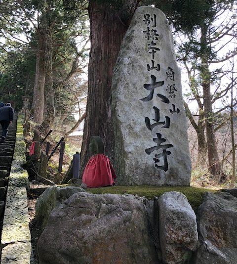 大山寺石塔